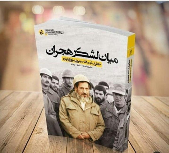 کسانی که آیتالله صادقی را فقط از برنامههای تلویزیونی ماه رمضان دیده اند از خواندن این کتاب شگفت زده خواهند شد/ این کتاب مهر تأییدی است بر نقش روحانیون در اجتماع و رقم زدن نهضت بزرگ انقلاب اسلامی در ایران