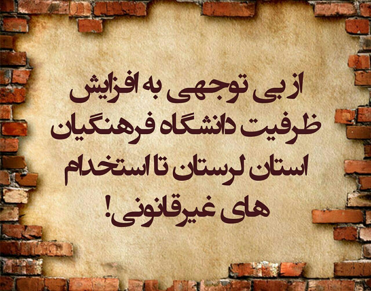از بی توجهی به افزایش ظرفیت دانشگاه فرهنگیان استان تا استخدام های غیر قانونی!