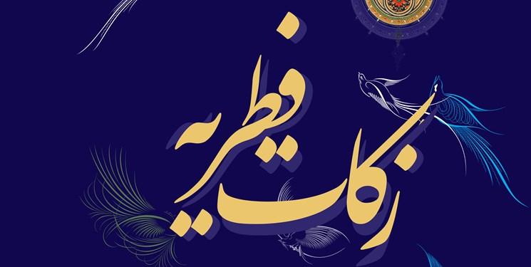میزان زکات فطریه در لرستان اعلام شد/ نماز عید فطر در سه شهرستان لرستان اقامه میشود