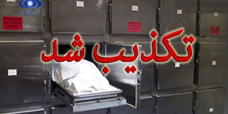 تکذیب ماجرای زنده شدن زن خرمآبادی در «سردخانه» /اشتباه خانواده بیمار باعث این اتفاق شد
