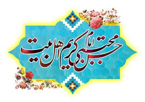 ترویج صفت بخشندگی امام حسن مجتبی(ع) باعث رخت بستن فقر از جامعه میشود