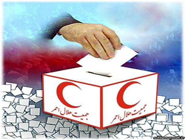 پنجمین مجمع انتخابات جمعیت هلال احمر لرستان برگزار میشود