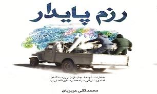 «رزم پایدار» اثر جدید محمد تقی عزیزیان