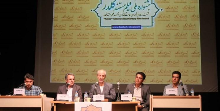 جشنواره ملی فیلم مستند «کلدر» در خرمآباد برگزار میشود