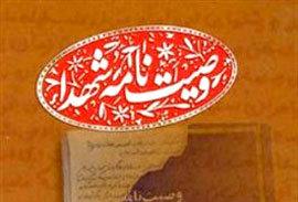 فرازی از وصیتنامه شهید «عیدی قائد رحمتی»؛ مسئولان مردم را جذب انقلاب کنند