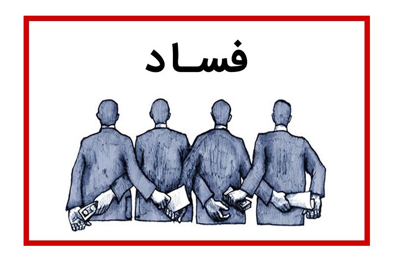 فساد سیستماتیک در ایران!؟