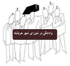 وادادگی در شورای شهر خرمآباد/ اذعان به ناتوانی و فراخوان دعوت از نخبگان در سال پایانی عمر شورا
