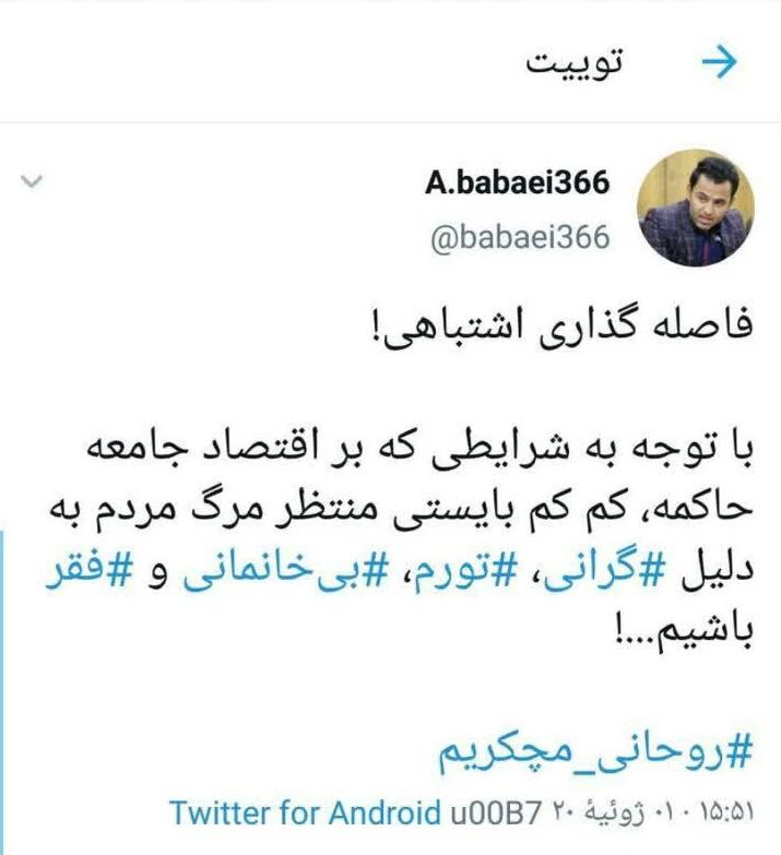 توئیت اکبر بابایی