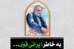 """پویش بخاطر """"ایرانی قوی"""""""