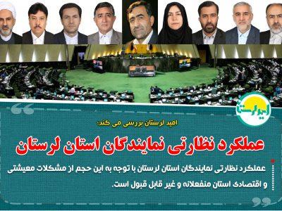 عملکرد نظارتی نمایندگان استان لرستان