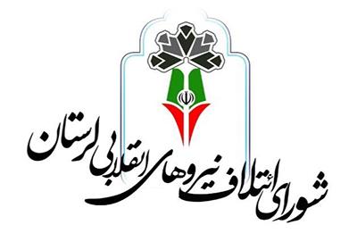 شورای ائتلاف شهرستانهای استان لرستان