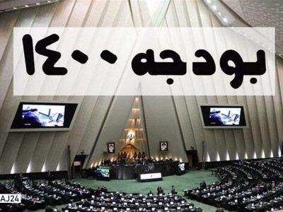 ویدئو / مناظره با موضوع لایحه بودجه ۱۴۰۰