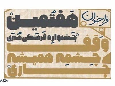 هفتمین جشنواره وقف چشمه همیشه جاری