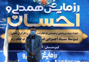 رزمایش شهید فخری زاده در لرستان با اهدای ۹۲۰۰ بسته معیشتی