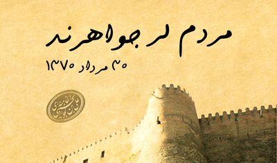 پیام عذرخواهی بهاره رهنما به مردم لر و مرتضی محمودوند