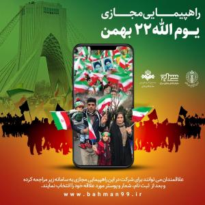13991115000653 Test NewPhotoFree | برگزاری راهپیمایی مجازی ۲۲ بهمن با ایده نسل چهارم و پنجم انقلاب | امید لرستان