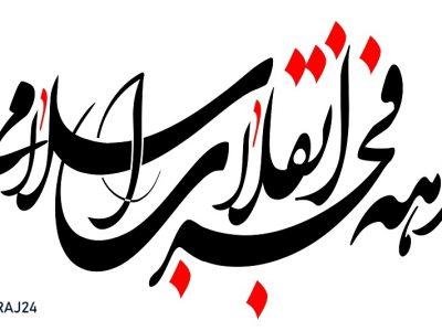 در تاریخ انقلاب اسلامی نام لرستانیها موثر بوده و میدرخشد