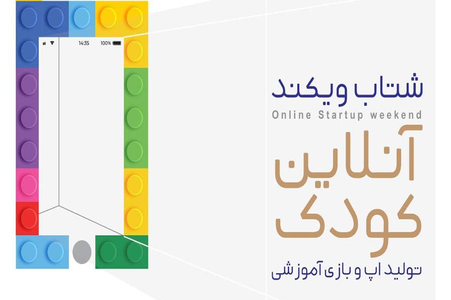 رویداد شتاب ویکند آنلاین کودک برگزار شد