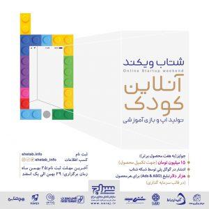 photo 2021 02 06 09 40 16 1   رویداد شتاب ویکند آنلاین کودک برگزار شد   امید لرستان