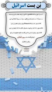photo 2021 03 09 12 28 29   عکس نوشت   بنبست اسرائیل   امید لرستان
