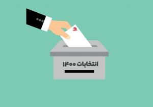 ۸۴ درصد داوطلبان شوراهای شهری لرستان تایید صلاحیت شدند