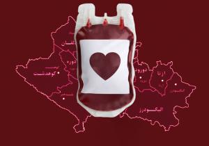 افزایش ۸۴ درصدی اهدای خون مردم لرستان در ایام نوروز ۱۴۰۰