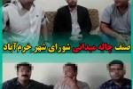 صنف چاله میدان و دندان تیز کردن برای شورای شهر خرم آباد/شورای تخصصی یا جولانگاه آسیب های اجتماعی