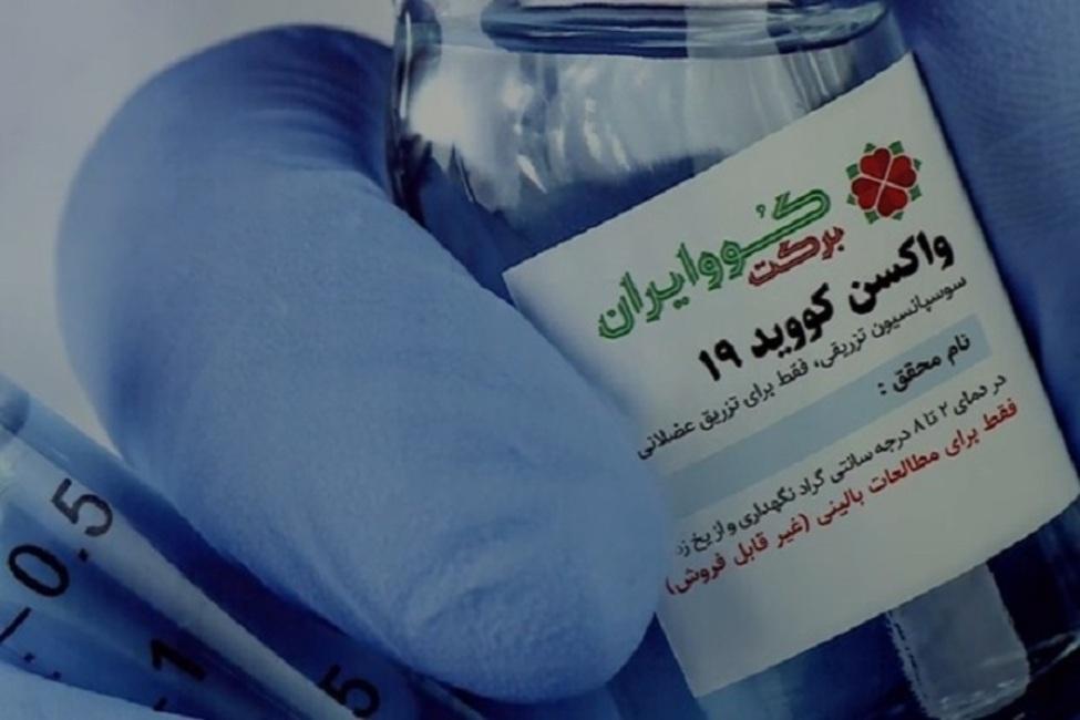 واکسن ایرانی کرونا شگفتی ساز شد