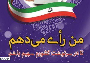 ویدئو/ من رای می دهم برای ایران قوی