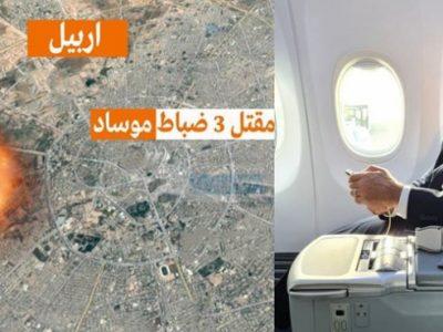 مقر موساد در «اربیل» هدف حمله پهپادی قرار گرفت/ هلاکت شش نفر از عوامل رژیم صهیونیستی