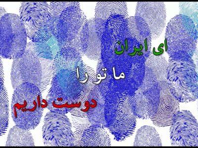 ویدئو/ ای ایران ما تو را دوست داریم