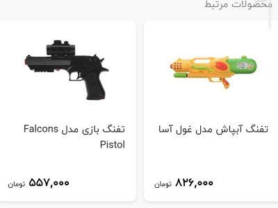 قیمت آبپاش موردنظر مهرعلیزاده چقدر شده؟+ عکس