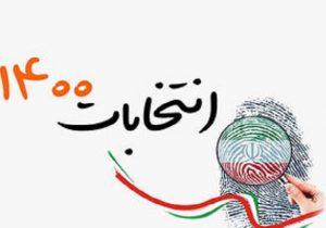 ۱۰ هزار نیرو در شبکه نظارت بر انتخابات لرستان سازماندهی شد
