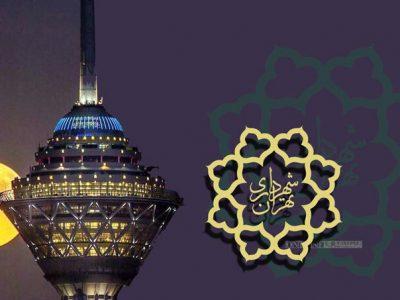 گزینههای احتمالی برای شهرداری تهران