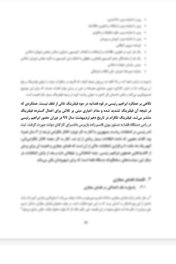 pic show   دروغ جدید سخنگوی دولت: رئیسی تلگرام را فیلتر کرد!/ داستان فیلترینگ تلگرام؛ از دستور روحانی تا ابلاغ شورای امنیت   امید لرستان