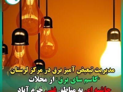کاسم سای زوری برق از محلات حاشیه ای به مناطق غنی خرم آباد/از تدبیر دولت نا امیدیم دادستانی ورود پیدا کند