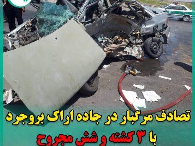 تصادف مرگبار در محور اراک_بروجرد با ۳ کشته و شش زخمی
