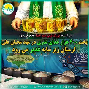 photo 2021 07 27 09 59 02   پخت 400 هزار غذای نذری در مهد محبان علی علیه سلام/ لرستان سایه نشین غدیر می شود   امید لرستان