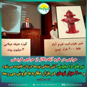 photo 2021 08 01 11 14 01   سرقت شیرهای ۱۵ میلیونی آتش نشانی توسط سارقان و فروش با قیمت 200 هزار تومان!   امید لرستان