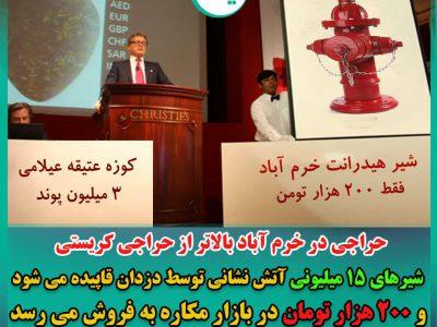 سرقت شیرهای ۱۵ میلیونی آتش نشانی توسط سارقان و فروش با قیمت ۲۰۰ هزار تومان!