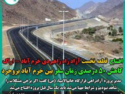 افتتاح  قطعه نخست آزاد راه راهبردی خرم آباد اراک/ کاهش ۵۰ درصدی زمان سفر بین خرم آباد -بروجرد