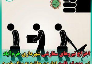اخراج نیروهای سفارشی شهرداری خرم آباد/تیر مدیران فاسد به سنگ خورد