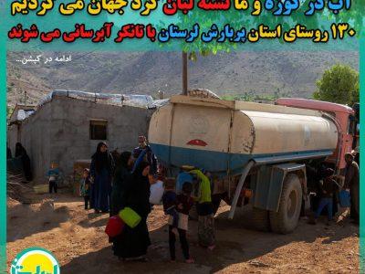 آب در کوزه و ما تشنه لبان گرد جهان می گردیم/۱۳۰ روستای استان پربارش لرستان با تانکر آبرسانی می شوند