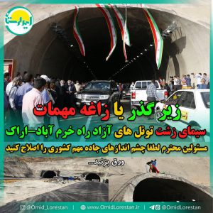 photo 2021 08 26 11 54 43 | گذرگاه یا زاغه مهمات/ سیمای زمخت تونل های آزاد راه خرم آباد-اراک/مسئولین محترم لطفا طولانی ترین تونل جاده ای کشوری را زیباسازی کنید | امید لرستان