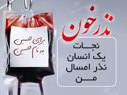 اهدا ۴۹۷ واحد خون در پویش نذر خون لرستان