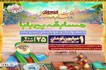 به مناسبت اربعین حسینی مسابقه بازی موبایلی پیربابا برگزار می شود
